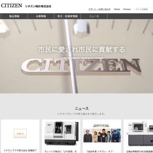 シチズン時計 企業サイト