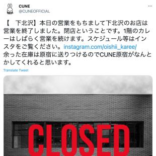 キューン 下北沢店 閉店
