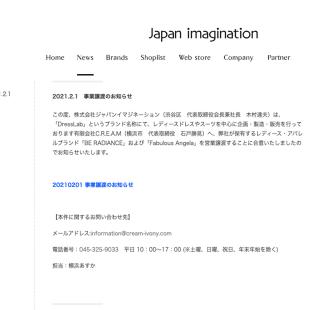 ジャパンイマジネーション 譲渡