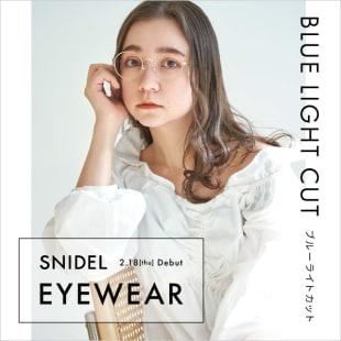 スナイデル 眼鏡 新ブランド