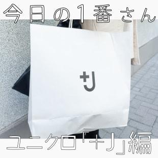 ユニクロ +J ジルサンダー