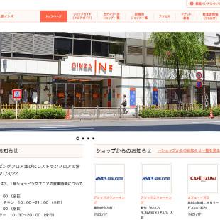 銀座インズ 公式サイト