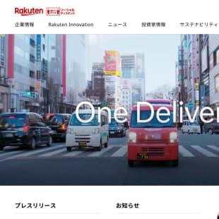 楽天 公式サイト