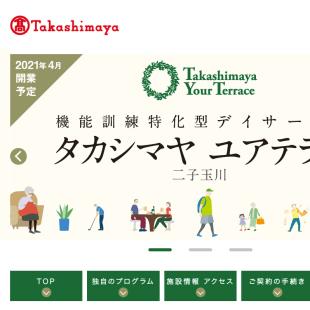 タカシマヤ ユアテラス 二子玉川 公式サイト