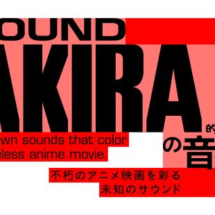 日本科学未来館 AKIRA 音楽