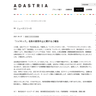 アダストリア レイジブルー 商標権侵害