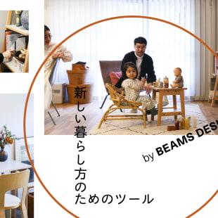 ビームス ニトリ 家具