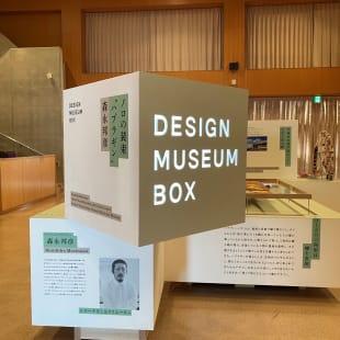 DESIGN MUSEUM BOX展 森永邦彦 アート