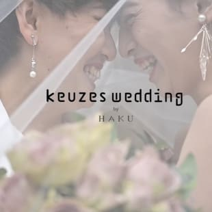 「keuzes wedding by HAKU」のメインヴィジュアル