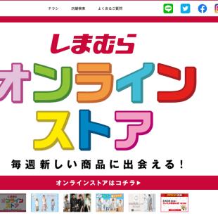 しまむら 公式サイト