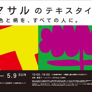 鈴木マサル 展覧会