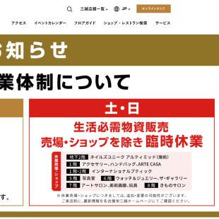 名古屋栄三越 臨時休業 緊急事態宣言 コロナ