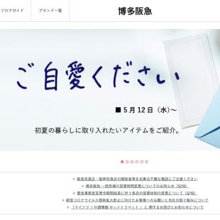 博多阪急 休業 緊急事態宣言