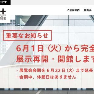 東京都現代美術館 営業再開