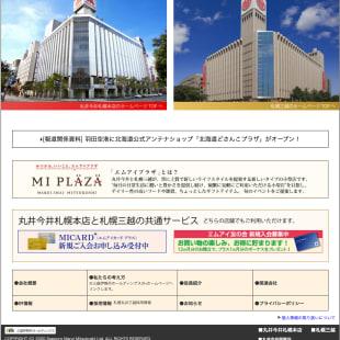 札幌丸井三越 緊急事態宣言 営業時間