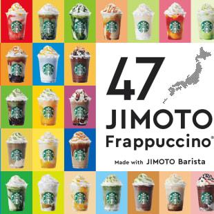 スターバックス 47JIMOTO フラペチーノ