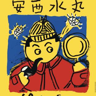 安西水丸ポスター展