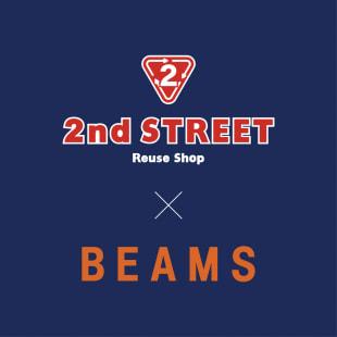 「2nd STREET × BEAMS」のメインヴィジュアル