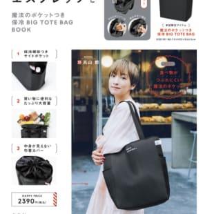 パンとエスプレッソと 魔法のポケットつき保冷BIG TOTE BAG BOOK