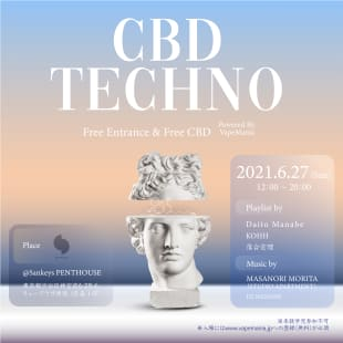 「CBD TECHNO」のメインヴィジュアル