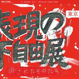 表現の不自由展 東京 平和の少女像