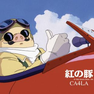 「紅の豚」×CA4LA