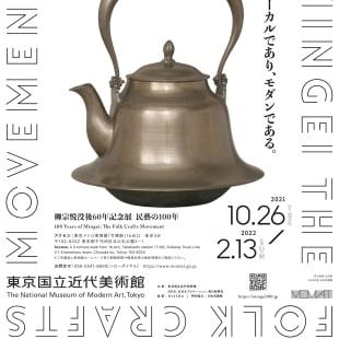 柳宗悦 東京国立近代美術館