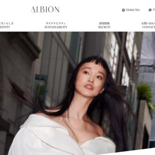 アルビオン 公式サイト