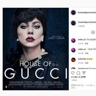 House of Gucci レディー・ガガ