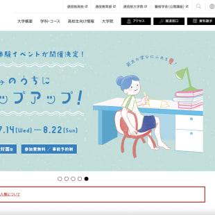 京都芸術大学 和解