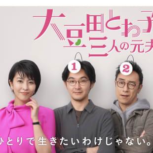 大豆田とわ子と三人の元夫 Netflix