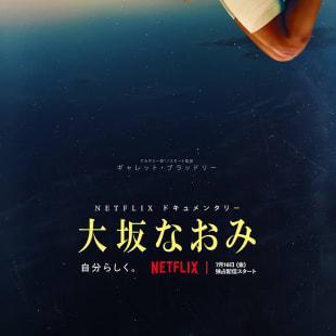 Netflix 大坂なおみ