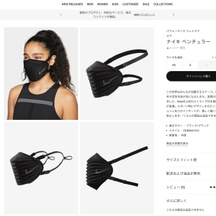 東京オリンピック ナイキ マスク