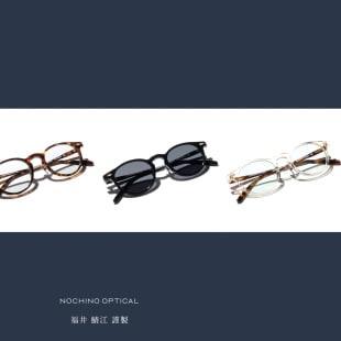 NOCHINO OPTICAL ブランド始動