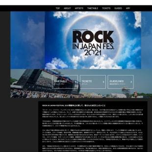 ロック・イン・ジャパン・フェスティバル 2021 中止 夏フェス コロナ