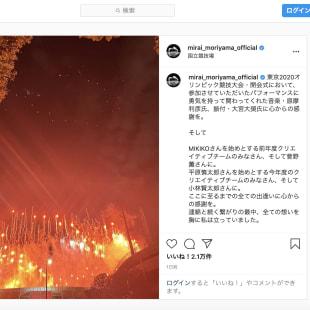 森山未來 スズキタカユキ 東京オリンピック