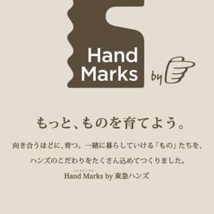東急ハンズ 新ブランド ハンドマークス