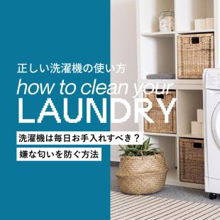 洗濯 洗濯機 使い方