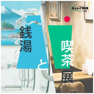 銭湯と喫茶 企画展 ポップアップ 有楽町マルイ