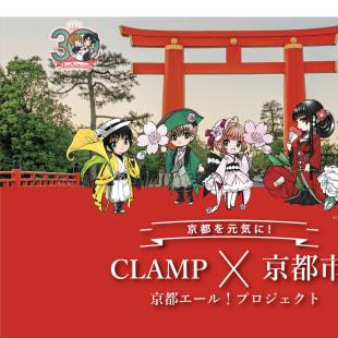 CLAMP 京都 コラボ