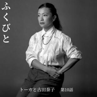 トーガ 古田泰子