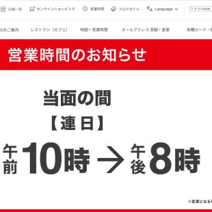 阪神百貨店 食品売り場 コロナ