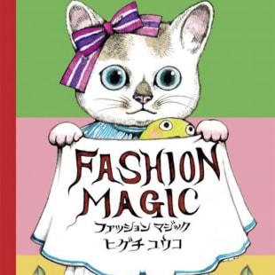 ヒグチユウコ ファッションマジック