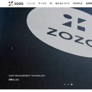 ZOZO ZOZOテクノロジーズ 吸収分割