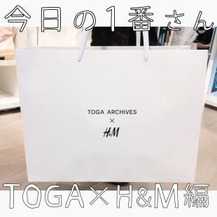 トーガ H&M コート