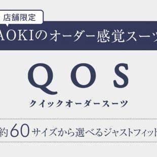 AOKI クイックオーダースーツ