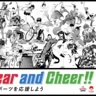 ビームス ジャパン 漫画家 コラボ パラスポーツ アスリート