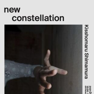 new constellation 嶌村吉祥丸 写真展
