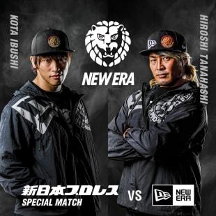 新日本プロレス ニューエラ コラボ