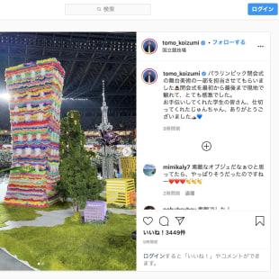 トモ コイズミ パラリンピック 東京2020 閉会式